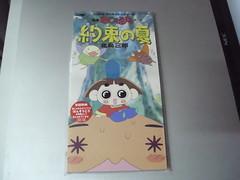北島三郎 画像25