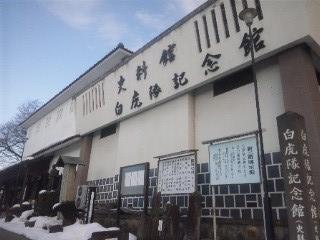白虎隊記念館1