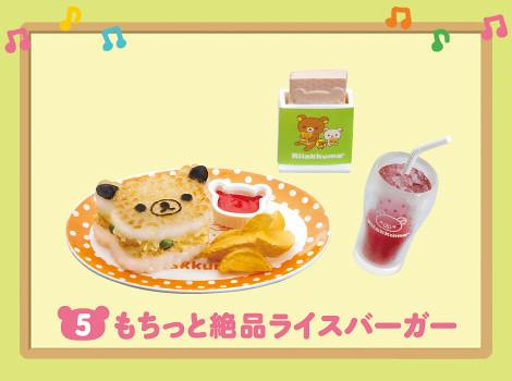 大好評的拉拉熊迷你食玩,推出大滿足漢堡篇~