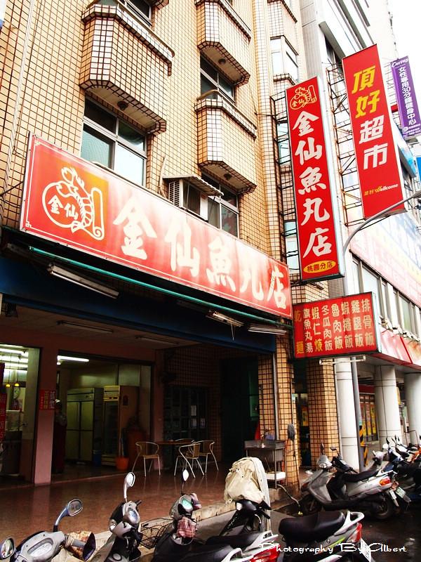 【桃園銅板美食】桃園市.金仙魚丸(桃園店)(魯肉飯還不賴)
