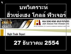 HUA SENG HENG Gold Futures: บทวิเคราะห์ ฮั่วเซ่งเฮง โกลด์ ฟิวเจอร์ส ประจำวันที่ 27 ธันวาคม 2554