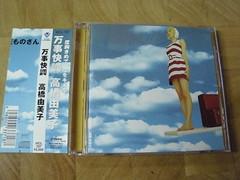 原裝絕版 1996年  8月7日 高橋由美子 YUMIKO TAKAHASHI CD 原價 3000yen 中古品