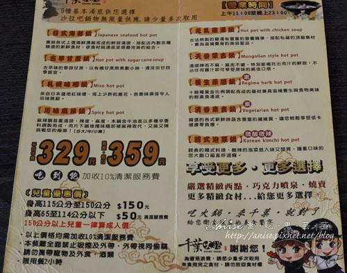 千葉火鍋003.jpg