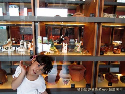 鶯歌陶瓷博物館And鶯歌老街-IMG_3031