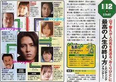 1.12 TBS 最高の人生の終り方~エンディングプランナー〜