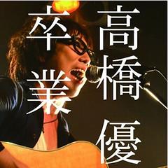 高橋優 たかはし ゆう 卒業 MP3 rar Download ダウンロード