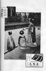 Kamogawa Odori 1961 017 (cdowney086) Tags: vintage maiko  1960s pontocho onoe  kamogawaodori