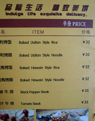 Indulge Life Exquisite Delicacy (cowyeow) Tags: life china food silly english strange price tomato menu asian restaurant weird italian funny asia rice chinesefood dumb chinese bad style meat wrong steak guangdong engrish meal stupid spelling shenzhen oops mistake noodle wtf exquisite chinglish sick misspelled funnysign weirdfood funnymenu baked delicacy shantou fail indulge chinesemenu funnyenglish wrongfood badmenu wrongmenu funnychina chinesetoenglish