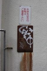 2011/12/24 (seldamn) Tags: graffiti fukuoka griner bbb mkue gkq