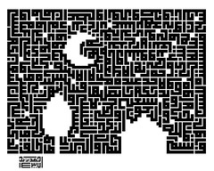 Holy Quran, surah ''The Night'' (Ahmadzeid) Tags: moon house tree art geometric night stars god islam silence dreams calligraphy allah muhammad islamic imitation koran surah kufi