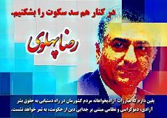 BA HAM BE PA KHIZIM REZA PAHLAVI 1 (IRAN GREEN POSTER) Tags: