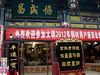 1110平遙古城 平遙明清街 商店逛街 華北第一城 中國四大古城牆之一 世界文化遺產(山西旅遊)22