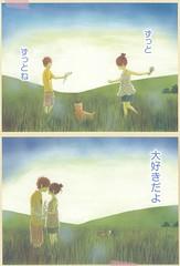 bokura ga ita artbook-p188 (keshia4) Tags: ga ita bokura bokuragaita