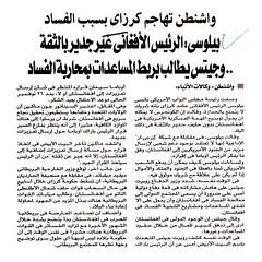 بيلوس : الرئيس الافغانى غير جدير بالثقة وجيتس يطالب بربط المساعدات بمحاربة الفساد