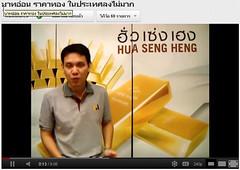 VDO วิเคราะห์การลงทุนทองคำ - บาทอ่อน ราคาทอง ในประเทศลงไม่มาก