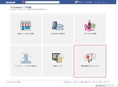 01.Facebookページを作成