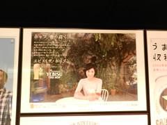 DSCN6098 Sapporo Beer Museum - old beer advertisement - Hitomi Kuroki in 2011