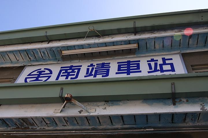 南靖車站0018