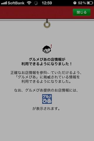 20120129125932