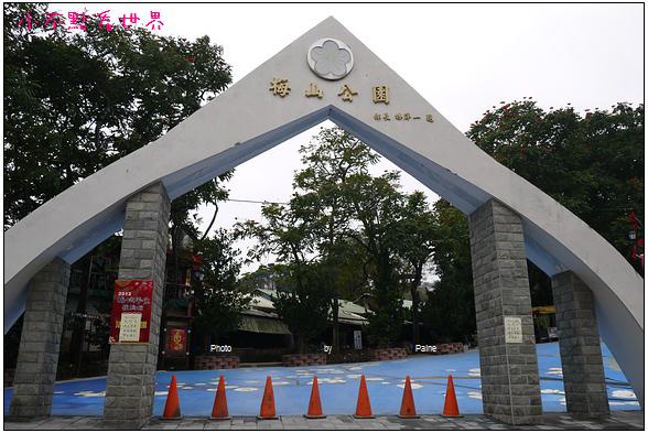 梅山公園 (21).JPG