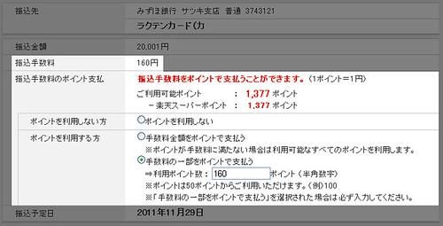 rakuten_point_riyou