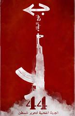 الجبهة الشعبية . pflp (waleed idrees) Tags: poster palestine waleed فلسطين idrees ادريس وليد