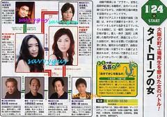 1.24 NHK タイトロープの女