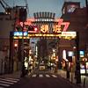 Dotonbori (Alberto Sen (www.albertosen.es)) Tags: door city japan night noche nikon ciudad alberto osaka japon sen dotonbori d300s albertorg albertosen