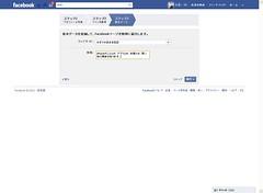 05.ステップ3(基本データ)Facebookページ