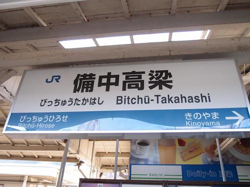 備中高梁駅/Bitchu-Takahashi Station