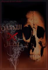 (سام عبدالله) Tags: تدخين