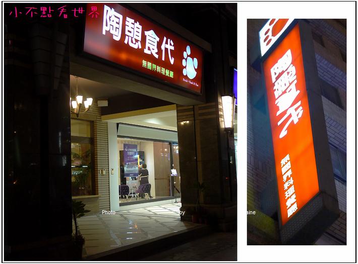 陶憩食代 (1).JPG