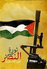 ثورة حتى النصر (waleed idrees) Tags: waleed حتى فلسطين idrees ادريس النصر وليد ثورة
