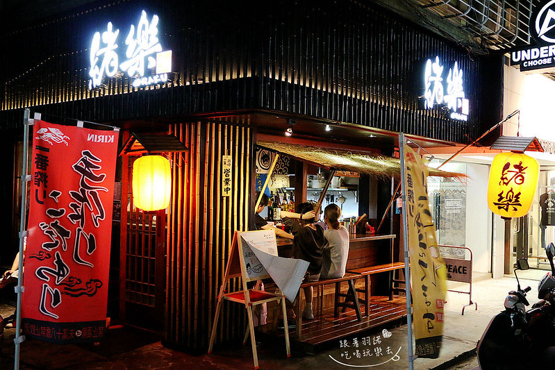 緒樂酒場-東區居酒屋213