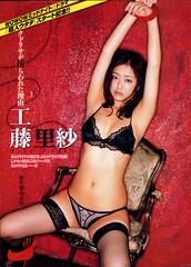 工藤里紗 2009.10 BS 001