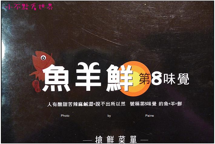 魚羊鮮第八味火鍋 (14).JPG