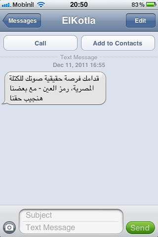 Egyptian Bloc SMS Ad