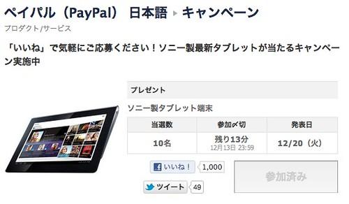(7) ペイパル(PayPal) 日本語