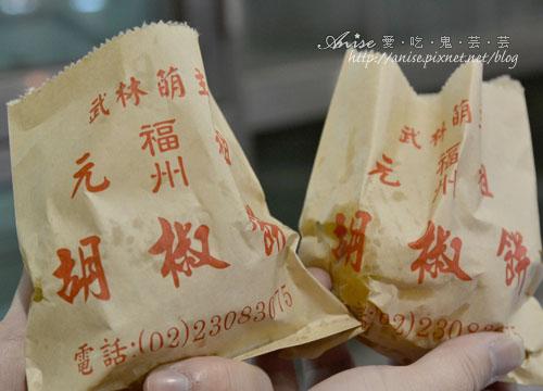 02福州元祖胡椒餅014拷貝.jpg