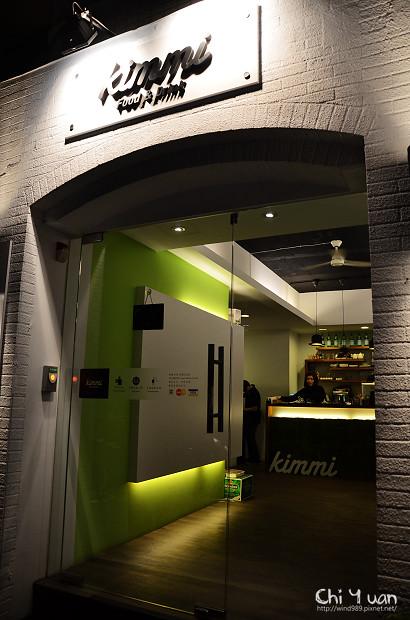 [台北]東區 Kimmi餐坊Food&Drink。享受屬於不同目的而聚餐(試吃)