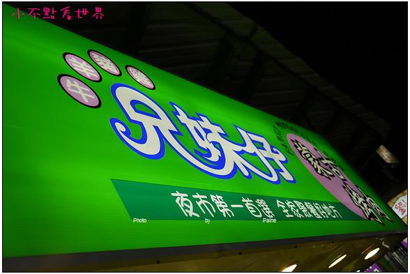嘉樂福觀光夜市 (22).JPG