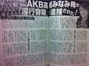 """テレビ・新聞が報じない""""AKB高橋みなみ母逮捕""""…「圧力か」とネットで話題に"""