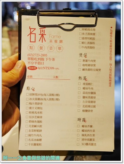 捷運台北101站美食.名采茶餐廳.吃到飽.港式點心image011