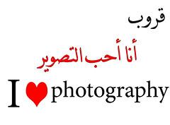 أنا أحب التصوير..~ (Ahmad Al-Hamli) Tags: