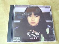 原裝絕版 1988年 12月25日 小川範子 CD 原價  2300YEN 中古品