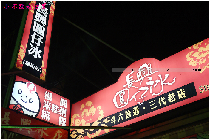 斗六長興圓仔冰 (2).JPG