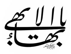 () Tags: sign symbol god faith calligraphy bahai vector  allah     bahaullah                  mrzusaynalnr