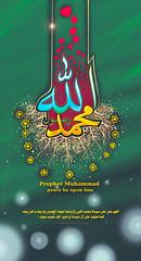 Muhammad the Messenger of God () Tags: god messenger   muhammad