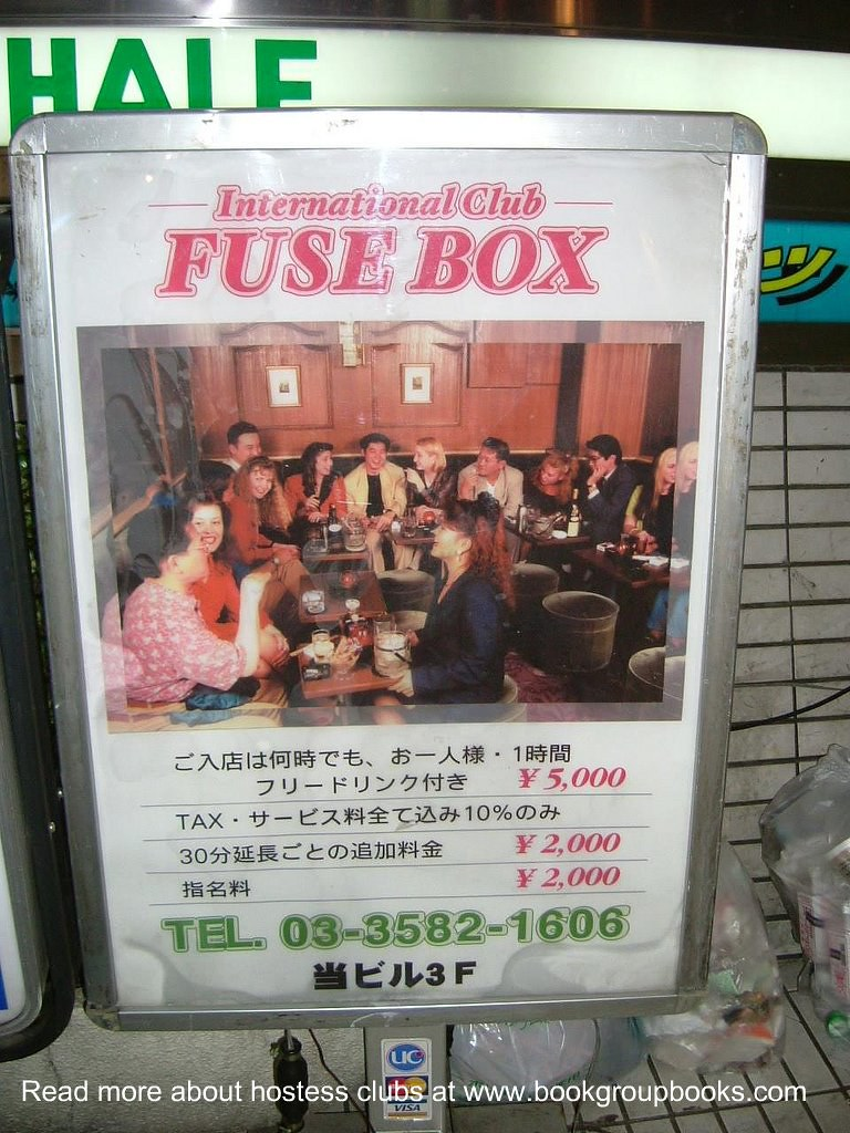 The Worlds Best Photos Of Hostessclubtokyo And Roppongi Flickr Fuse Box Ads Sign For International Club Hostess In Tokyo Japan