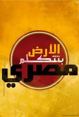 مصر- الارض بتتكلم مصري (waleed idrees) Tags: poster palestine ادريس وليد الثورة المصرية